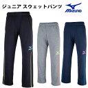 ジュニア スウェットパンツ【ミズノ/mizuno】(32jd5950)ミズノ スウェットパンツ