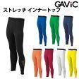 ストレッチ インナーパンツ【ガビック/GAViC】(ga8403)ガビック インナーパンツ ロングスパッツ