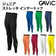 ジュニア ストレッチ インナーパンツ【ガビック/GAViC】(ga8903)ガビック ジュニア インナーパンツ ロングスパッツ