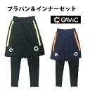 プラパン&インナーセット【ガビック/GAViC】(ga8001)ガビック プラクティスパンツ インナーパンツ