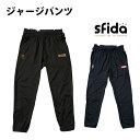 ジャージパンツ(sa16s28)【スフィーダ/SFIDA】スフィーダ ジャージパンツ
