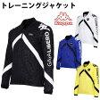 トレーニングジャケット(kf612kt21)【カッパ/Kappa】カッパ ジャージトップ
