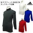 アディダス(adidas)M テックフィット BASE CW モックネック長袖(aj454)長袖インナーシャツ