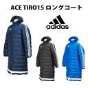 ACE TIRO15 ロングコート【アディダス/adidas】(abr09)アディダス ベンチコート ロングコート 防寒ウェア