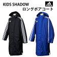 KIDS SHADOW ロングボアコート【アディダス/adidas】(bcj57)アディダス ロングコート ベンチコート 防寒ウェア ジュニア
