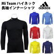 mi Team ハイネック 長袖インナーシャツ(s21259)【アディダス/adidas】アディダス 長袖インナーシャツ