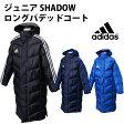 ジュニア SHADOW ロングパデッドコート(LOU02)【アディダス/adidas】アディダス ベンチコート ロングコート 防寒ウェア