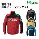 裏地付き防風ジャージジャケット【アスレタ/ATHLETA】(02257)アスレタ ジャージジャケット