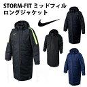 STORM-FIT ミッドフィル ロングジャケット(709740)【ナイキ/NIKE】ナイキ ベンチコート ロングコート 防寒ウェア