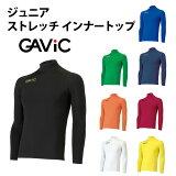 ジュニア ストレッチ インナートップ【ガビック/GAViC】(ga8801)ガビック ジュニア 長袖インナーシャツ