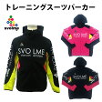 トレーニングスーツパーカー【スボルメ/SVOLME】ジャージジャケット(153-54904)