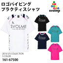 ロゴパイピングプラクティスシャツ(161-67500)【スボルメ/SVOLME】スボルメ 半袖 プラクティスシャツ