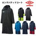 ロングパテッドコート【アンブロ/umbro】ベンチコート ロングコート 防寒ウェア(uca1540)