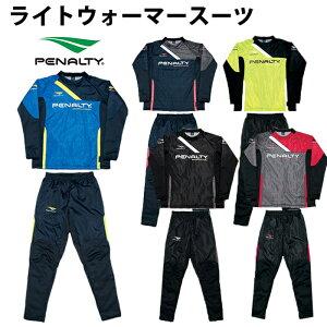 ライトウォーマースーツ【ペナルティ/PENALTY】(po5518)ペナルティピステ上下セット中綿
