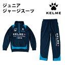 ジュニア ジャージスーツ(kc18660j)【ケルメ/KELME】ケルメ ジュニア ジャージ上下セット