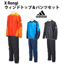 X Rengi ウィンドトップ&パンツセット【アディダス/adidas】(abq75-jxg28)アディダス ピステ上下セット
