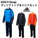 KIDS X Rengi ウィンドトップ&パンツセット(abq76-jxg35)【アディダス/adidas】アディダス ジュニア ピステ上下セット
