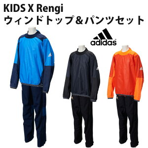 KIDSXRengiウィンドトップ&パンツセット(abq76-jxg35)【アディダス/adidas】アディダスジュニアピステ上下セット