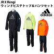 JR X Rengi ウィンドピステトップ&パンツセット(abq72-abq74)【アディダス/adidas】アディダス ジュニア ピステ上下セット