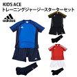 KIDS ACE トレーニングジャージースターターセット(BCJ59)【アディダス/adidas】アディダス ジュニア プラクティスセット