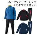 ミズノ(mizuno) ムーヴウォーマーシャツ &パンツ(62jf350_62jp350)ウィンドブレーカー上下セット