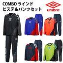 COMBO ラインドピステトップ&パンツセット(uba4538a-uba4538p)【アンブロ/umbro】アンブロ ピステ上下セット