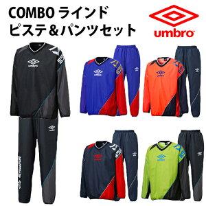 COMBO�饤��ɥԥ��ƥȥåס��ѥ�ĥ��å�(uba4538a-uba4538p)�ڥ���֥�/umbro�ۥ���֥�ԥ��ƾ岼���å�