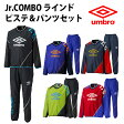 Jr. COMBO ラインドピステトップ&パンツセット(uba4538j-uba4538jp)【アンブロ/umbro】アンブロ ジュニア ピステ上下セット