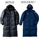 【あす楽対応】 Mizuno ミズノ ダウンコート 32JE4550