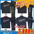【あす楽対応】 Champion チャンピオン ジュニア ウォーマースーツ 上下セット CDJ902S
