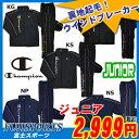 【あす楽対応】 Champion チャンピオン ジュニア ウィンドアップスーツ 上下セット CDJ906S