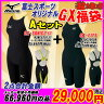 Mizuno ミズノ レディース 競泳水着 GXシリーズ 福袋 オリジナルAセット N2MG5201 85OC200