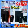 【あす楽対応】 Mizuno ミズノ メンズ 競泳水着 GXシリーズ 福袋 オリジナルDセット N2MB5002 85RD200