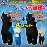 Mizuno ミズノ レディース 競泳水着 GXシリーズ 福袋3 オリジナルAセット N2MG6201 N2MG5201
