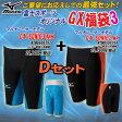 【あす楽対応】 Mizuno ミズノ メンズ 競泳水着 GXシリーズ 福袋3 オリジナルDセット N2MB6002 N2MB5002