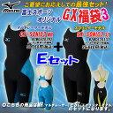 Mizuno ミズノ レディース 競泳水着 GXシリーズ 福袋3 福袋3 オリジナルEセット N2MG6202(MR) N2MG5201(ST)