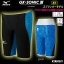 【あす楽対応】 Mizuno ミズノ メンズ 競泳水着 ハーフスパッツ GX・SONIC3 ST N2MB6001