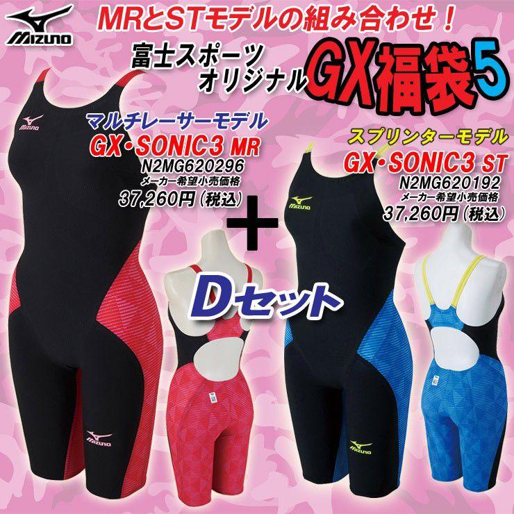 【あす楽対応】ミズノ Mizuno レディース 競泳水着 GXシリーズ 福袋5 オリジナルDセット N2MG6202 96カラー(MR) / N2MG6201 92カラー(ST)