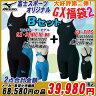 【あす楽対応】 Mizuno ミズノ レディース 競泳水着 GXシリーズ 福袋2 オリジナルBセット N2MG6202 85OC200
