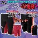 【あす楽対応】 Mizuno ミズノ メンズ 競泳水着 GXシリーズ 福袋4 オリジナルDセット N2MB6002(96) N2MB5002