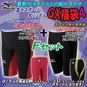 【あす楽対応】 Mizuno ミズノ メンズ 競泳水着 GXシリーズ 福袋4 オリジナルFセット N2MB600296(MR) N2MB5001(ST)