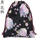 巾着袋 小 【黒×花柄】 和柄 小物入れ 手作り ハンドメイド 和風 和雑貨