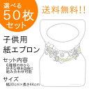 日本製 チャイルド ペーパーエプロン『B:ゴージャス・ネック 50枚入り』10枚単位で他の柄に変更可能!