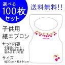 日本製 チャイルド ペーパーエプロン『F:ベリー 100枚入り』10枚単位で他の柄に変更可能!