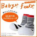 ソックスシューズ『BabyFeet ( ベビーフィート ) スニーカーズ アーバン レッド』