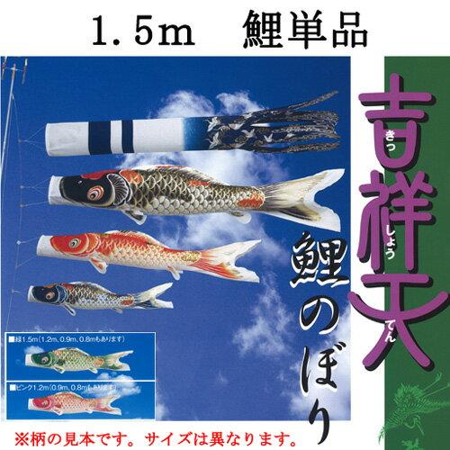 鯉のぼり 一匹 ポリエステル 超撥水加工 防カビ『吉祥天(鯉単品) 1.5m』