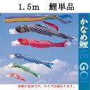 鯉のぼり 一匹 ナイロン『かなめ鯉(鯉 単品) 1.5m 口金具付き』