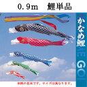 鯉のぼり こいのぼり 単品 一匹 追加用 ナイロン『かなめ鯉 鯉のぼり 単品 0.9m 口金具付き』