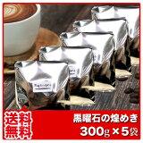 ◆黒曜石の煌き300g×5袋◇マンデリンブレンド 計1.5kg 【/コーヒー豆/ドリップコーヒー/coffee】
