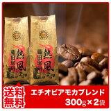 本当に美味しいコーヒーに出会いたくなったら・・・老舗コーヒー店が送る至福のひととき♪【】コーヒー/コーヒー豆【】薫り高い気品に満ちた味わい★モカブレンド【300g×2パック】たっぷ
